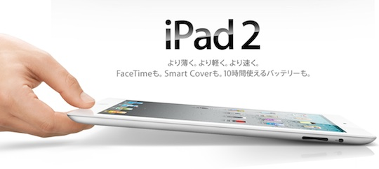 JapaniPad2