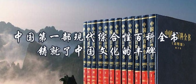 Apple Appealing Encyclopedia Copyright Ruling In China