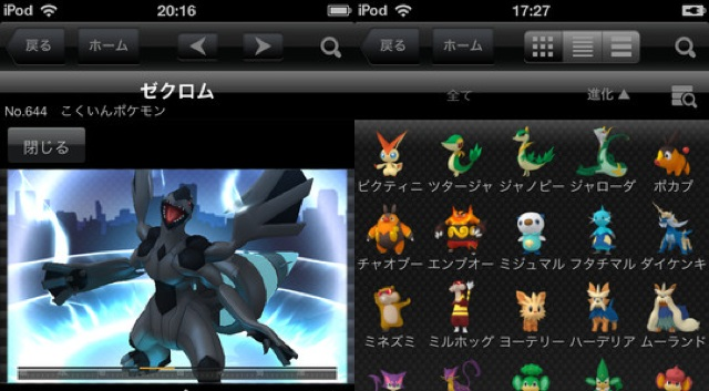 Nintendo Finally On The Apple App Store, Releases Pokedex App