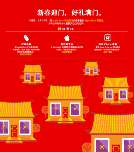 Chinese-New-Year-Apple-Deals