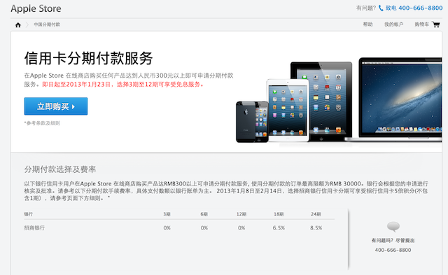 Apple Store China Financing