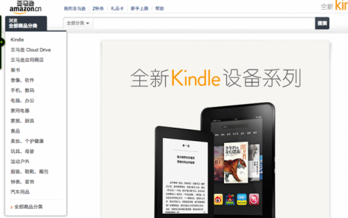 kindlechina